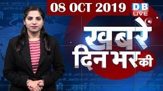 Din bhar ki badi khabar | News of the day, Hindi News India, haryana maharashtra election | #DBLIVE