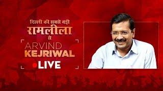 Dilli की सबसे बड़ी Ramleela से Arvind Kejriwal Live | Dusshera Special