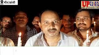 झाँसी के मोंठ थाना क्षेत्र के ग्राम बम्हरौली में इनकाउंटर के खिलाफ कैंडिल मार्च निकालकर जताया विरोध