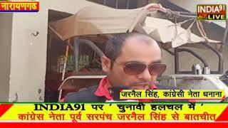 INDIA91 LIVE पर कांग्रेस नेता जरनैल सिंह ने क्या कहा कि कौन जीतेगा चुनाव 2019