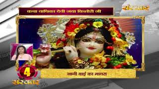 Bhakti Top 10 || 08 October 2019 || Dharm And Adhyatma News ||