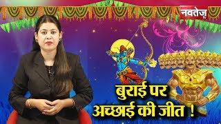 क्यों मनाते हैं दशहरा? Why we celebrate Dussehra Festival || Navtej TV