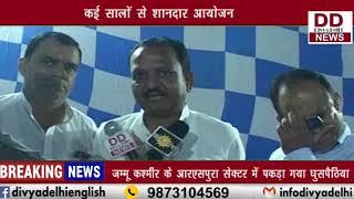 मादीपुर दशहरा कमेटी द्वारा आधुनिक रामलीला महोत्सव आयोजित   DIVYA DELHI NEWS