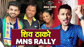 Bigg Boss Marathi 2 Winner Shiv Thakare SUPPORTS MNS Party | Raj Thakarey | Assembly Election 2019