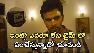 ఇంట్లొ ఎవరూ లేని టైమ్ లొ ఏంచేస్తున్నాడో చూడండి || Latest Telugu Movie Scene || Bhavani HD Movies