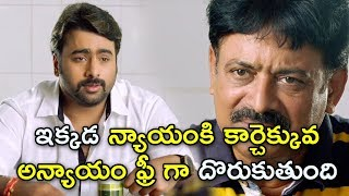 ఇక్కడ న్యాయంకి కార్చెక్కువ అన్యాయం ఫ్రీ గా దొరుకుతుంది || Latest Telugu Movie Scenes