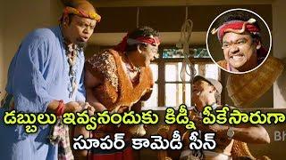 డబ్బులు ఇవ్వనందుకు కిడ్నీ పీకేసారుగా ---సూపర్ కామెడీ సీన్ || Latest Telugu Movie Scenes