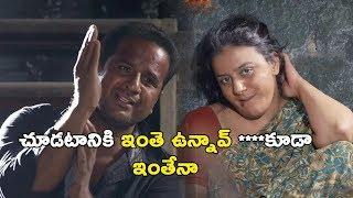 చూడటానికి ఇంతె ఉన్నావ్ ****కూడా ఇంతేనా || Latest Telugu Movie Scenes