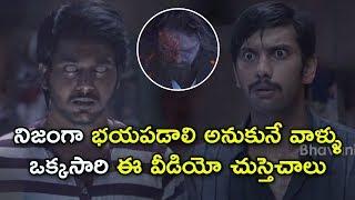 నిజంగా భయపడాలి అనుకునే వాళ్ళు ఒక్కసారి ఈ వీడియో చుస్తెచాలు || Latest Telugu Movie Scenes