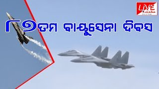 TODAY IS 87 BIRTH DAY ANNIVERSARY OF INDIAN  AIR FORCE