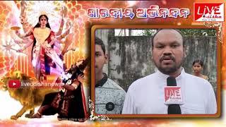 Durga Puja Wishes :: Manohar Randhari, MLA, Dabugaon