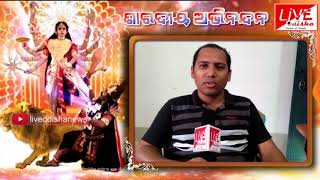 Durga Puja Wishes :: Dutikrisna Patro, Tahasildar, Kotpad