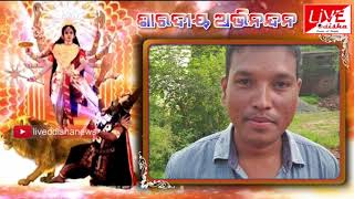 Durga Puja Wishes :: Chaitanya Bissoi, Apex Panipanchayat, Kotpad