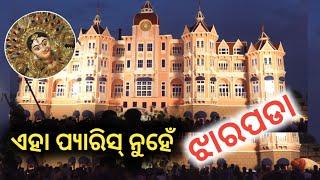 Durga Puja 2019- Jharpada Bhubaneswar Highlights