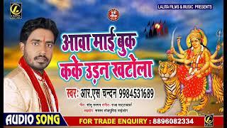 आवा माई बुक कके उड़न खटोला #R.S Chandan #Aawa Mayi Buk Kake Udan Khatola #New Devigeet Song 2019