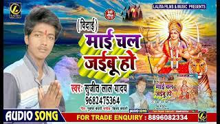 आ गया #Sujit Lal Yadav का #Devigeet #माई चल जइबू हो #Mayi Chal Jaibu Ho #New Devigeet Song 2019