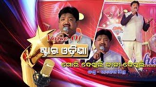 ଗୋରୀ ଦେଖିଲି କାଳୀ ଦେଖିଲି ||GORI DEKHILI KALI DEKHILI || SINGER RAKESH MISHRA || VOICE OF STAR ODISHA