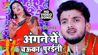 अंगने में चऊका पुरईनी - Gandhi Yadav का HIT VIDEO SONG 2019 - JABARDAST Devi Geet 2019