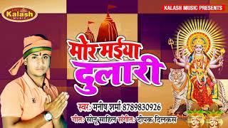 माता भजन - मोर मईया दुलारी || Manish Sharma || Mor Maiya Dulari || Navratri Devi Geet #KALASH MUSIC