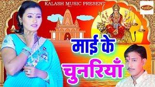 Mai Ke Charaniya || Video Devi Geet - Shivpujan Yadav & Shobha Mishra ||  Bhojpuri Devi Geet 2019