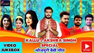 #AKSHARA SINGH_#Arvinad Akela KALLU-DEVI GEET -VIDEO JUKEBOX -SPECIAL NAVARATRI JUKEBOX DEVI GEET