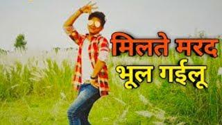 Milate Marad Hamke Bhul Gailu || Khesari Lal || मिलते मरद हमके भूल गई लू  - Desi Dance