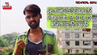 Top Health Video - इन चीजों में मिलता है Vitamin A, D, E, K और क्या हैं फायदे - Health Video - S M W
