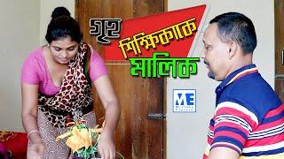 প্রাইভেট শিক্ষিকাকে মালিক। Bengali short film 2019 । Parthiv Mamun । Mrittika Express
