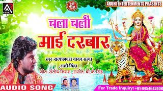 चला चली माई दरबार Chala Chali Mai Darbar - Full Audio I Satyaprakash Yadav Satya rani bindraBK Singh