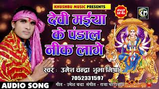 #Shubha_Mishra (देवीगीत) 2019 - देवी मईया के पंडाल नीक लागे - Umesh Chakrawarti - Hits mata bhajan
