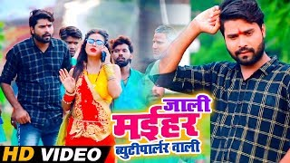 #Lado Madhesiya और Khushbu Raj का #सुपरहिट #Video - Jaali Maihar Beauty Parlor Waali - Devi Geet New