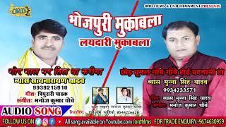 Bhojpuri Laydari का घटाफार Mukabla || Vyas Munna Singh V/S Vyas Satynarayan Yadav - लयदारी मुकाबला