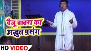 HD VIDEO #भोजपुरी #बिरहा - Surendra Bharti -  बैजू बावरा का अद्भुत प्रसंग - Bhojpuri Biraha 2019