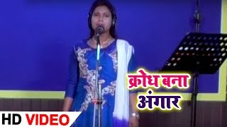 भोजपुरी HD VIDEO -  Lakshmi Priydarshi - क्रोध बना अंगार - Krodh Bana Angaar - Bhojpuri Biraha 2019