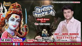 Bhojpuri Bol Bam Songs 2019 || त्रिलोचन महादेव जी || Trilochan Mahadev Ji || Mahesh Mahasay Bol Bam