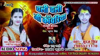 Shikha Tiwari और Suraj Singh का Bol Bam - चली चली जी काँवरिया - Chali Chali Ji Kawariya - Kawar Geet