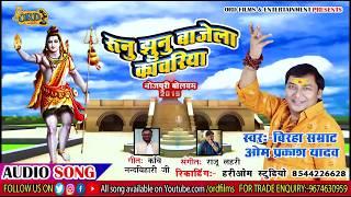 #Omprakash Singh Yadav का Superhit Bol Bam | बोल बम 2019 || रुनु झुनु बाजेला काँवरिया ||Kawar Geet
