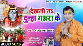 #Omprakash Yadav का इस साल का सुपर हिट Bolbum Song #Dekhni Na Dulha Gaura Ke | Bolbum Song - 2019