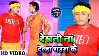 HD #VIDEO देखनी ना Dulha गउरा के #OM PRAKASH YADAV का स्पेशल #काँवर गीत - New #Bolbam_Song_2019