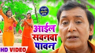 HD VIDEO - बिरहा सम्राट Om Prakash Yadav का New Bolbam Song - आईल सवनवा पावन