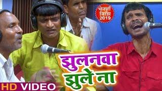 HD VIDEO #Raja Gopal का सुपरहिट #bolbam झुलनवा झूले ना - Jhulanwa Jhule Na - Bol Bam Geet 2019