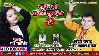 #KAJARI_GEET Om Prakash Yadav & Sarita Singh  - सावन में कजरी सुनईबो - Rain Song - Bhojpuri 2019