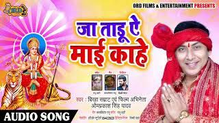 Omprakash Singh Yadav का Bhojpuri Devigeet    जा ताडू ए माई काहे    Ja Tadu Ae Maai Kahe