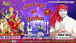 #Santosh Yadav का #Bhojpuri Devi Geet - दुर्गा माई के सुरतिया -Durga Mayee K Suratiy-Devi Geet 2019