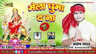 #Mela Ghuma द Na || Santosh Yadav Devi Geet || मेला घुमा द ना || Bhojpuri Devi Geet 2019
