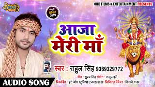 #Rahul_Singh का Bhojpuri Devigeet - आजा मेरी माँ - Aaja Meri Maa - Qawwali Song -Bhojpuri Devi Geet