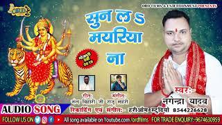 आ गया  Nagendra Yadav का Superhit Devi Geet - Sun La Mayariya Na -सुन ल मयरिया ना -Bhojpuri देवी गीत