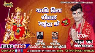 आ गया Chandan Rai का Bhojpuri Devi Geet -काथि बिना शीतला मईया के-Kathi Bina Shitla Maiya k- देवी गीत