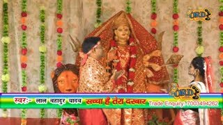 Lal Bahadur Yadav का Devigeet - सच्चा है तेरा दरबार - Sacha Hai Tera Darbar - देवी गीत 2019
