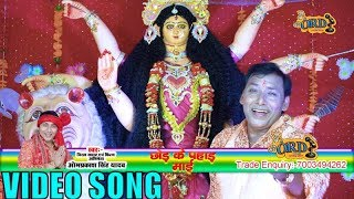 छोड़ के पहाड़ माई || #Omprakash Singh Yadav का सबसे हिट देवी गीत VIDEO SONG || Latest Devi Geet 2019